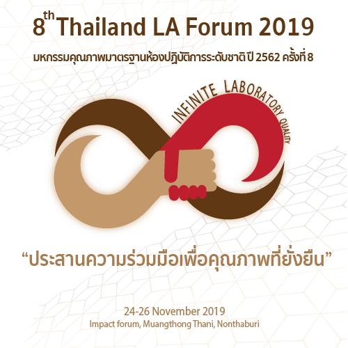 8th Thailand LA Forum 2019