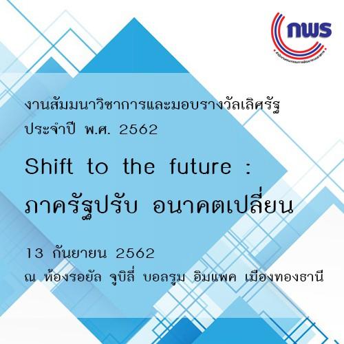 """งานสัมมนาวิชาการและมอบรางวัลเลิศรัฐ ประจำปี พ.ศ. 2562 """"Shift to the future: ภาครัฐปรับ อนาคตเปลี่ยน"""""""