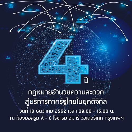"""งานสัมมนาเผยแพร่ผลการพัฒนาแนวทางการให้บริการภาครัฐ เรื่อง """"4 ปี กฎหมายอำนวยความสะดวก สู่บริการภาครัฐไทยในยุคดิจิทัล"""""""