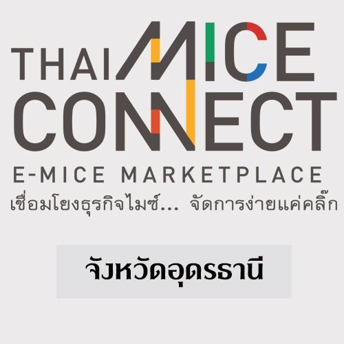 """จ.อุดรธานี : การประชุมโครงการกระตุ้นเศรษฐกิจภายใต้แคมเปญ """"ประชุมเมืองไทย ภูมิใจช่วยชาติ"""""""