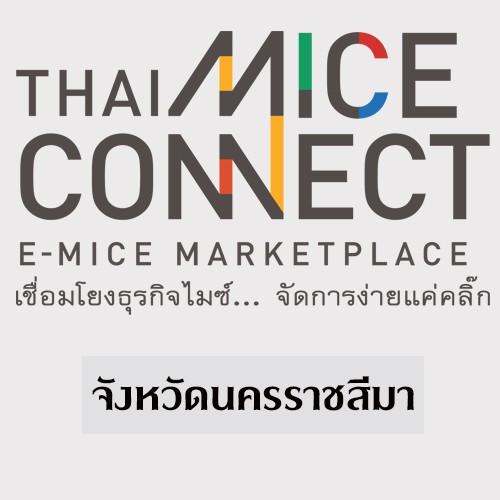 """จ.นครราชสีมา : การประชุมหลักเกณฑ์และวิธีการโครงการ """"ประชุมเมืองไทย ภูมิใจช่วยชาติ"""""""