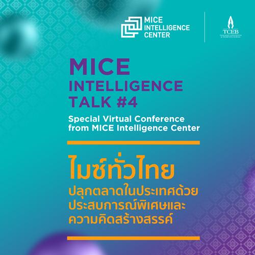 "MICE Intelligence Talk EP.4 หัวข้อ ""ไมซ์ทั่วไทย: ปลุกตลาดในประเทศด้วยประสบการณ์พิเศษและความคิดสร้างสรรค์"""
