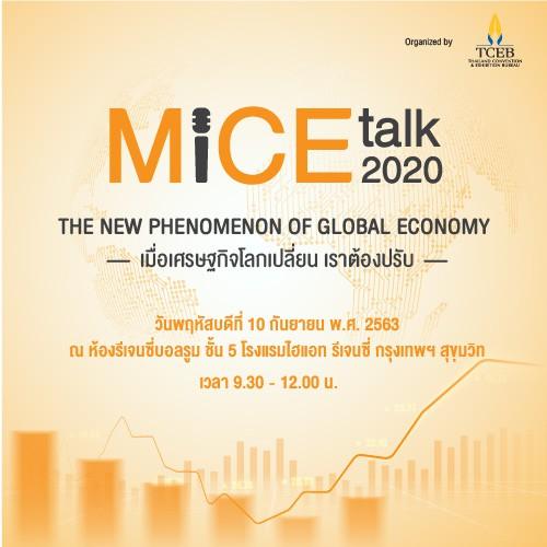 The New Phenomenon of Global Economy: เมื่อเศรษฐกิจโลกเปลี่ยน เราต้องปรับ