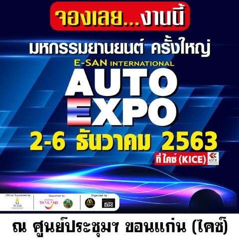 E-SAN International Auto Expo ครั้งที่ 1