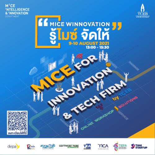 """""""รู้ไมซ์ จัดให้ - MICE for Innovation & Tech firm"""" (Online Meeting)"""